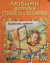 Любими детски стихчета и песнички