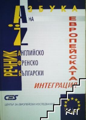 Азбука на европейската интеграция. Английско-френско-български речник