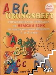 Упражнителна тетрадка по немски език за предучилищна възраст, за 1.-2. клас