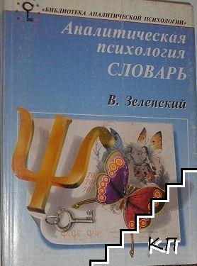 Аналитическая психология. Словарь