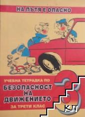 На пътя е опасно. Учебна тетрадка по безопасност на движението за 3. клас