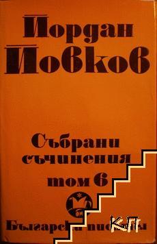 Събрани съчинения. Том 6: Приключенията на Гороломов. Разкази. Статии. Писма