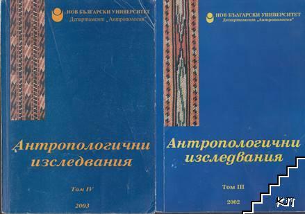 Антропологични изследвания. Том 3-4