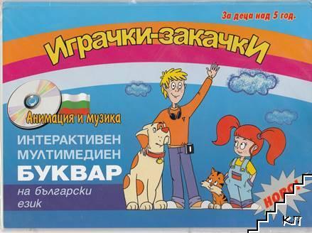 Играчки-закачки за деца над 5 години. Интерактивен мултимедиен буквар на български език