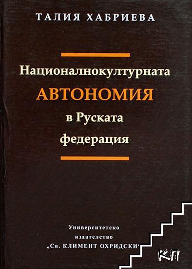Националнокултурната автономия в Руската федерация