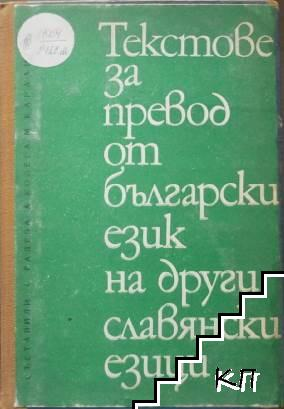 Текстове за превод от български език на други славянски езици