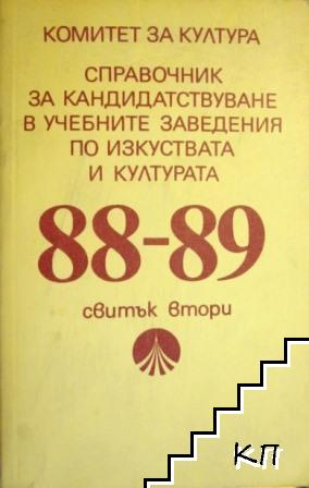 Справочник за кандидатстване в учебните заведения по изкуствата и културата 88-89. Свитък 2