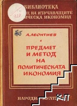 Предмет и метод на политическата икономия