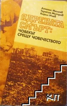 Ядрената смърт: Човекът срещу човечеството