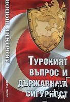Турският въпрос и държавната сигурност. Книга 1