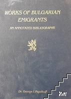 Works of bulgarian emigrants