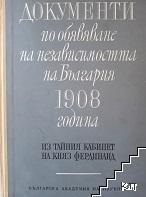 Документи по обявяването на независимостта на България 1908 година