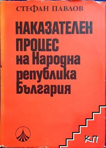 Наказателен процес на Народна република България