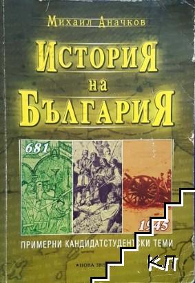 История на България 681-1945. Примерни кандидатстудентски теми