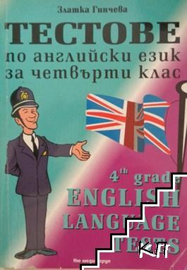 Тестове по английски език за 4. клас
