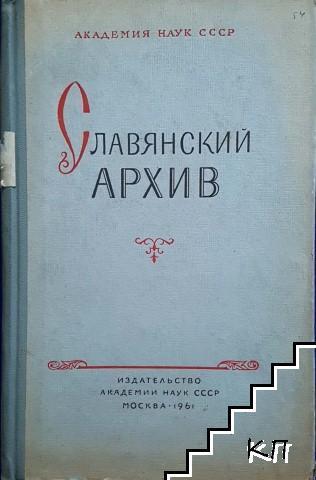 Славянский архив