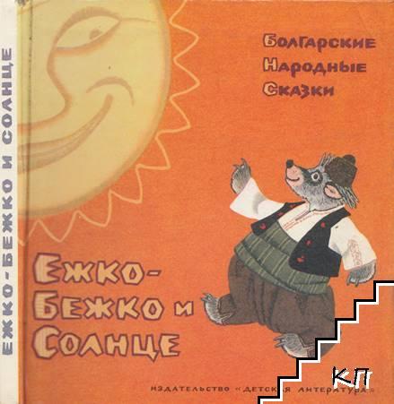 Ежко-Бежко и Солнце