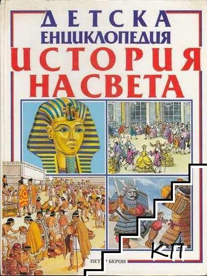 Детска енциклопедия. История на света