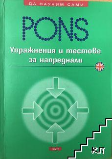 Pons: Упражнения и тестове за напреднали