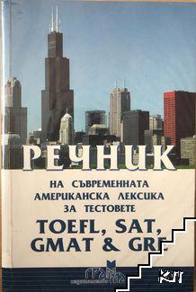 Речник на съвременната американска лексика за тестовете: Toefl, Sat, Gmat & Gre