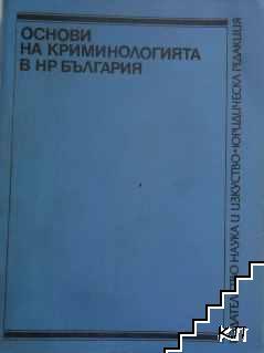 Основи на криминологията в НР България