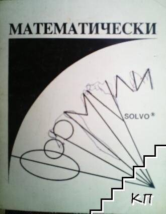 Математичиски формули