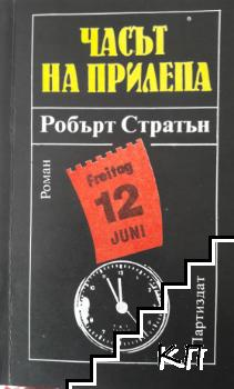Часът на прилепа