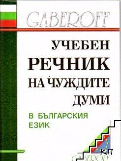 Учебен речник на чуждите думи в българския език