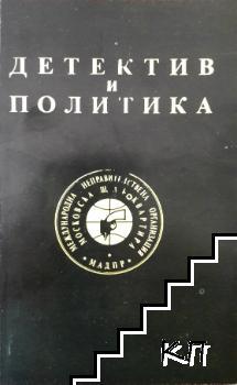 Детектив и политика