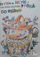 Песни и игри в урока по пиано