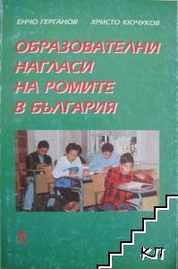 Образователни нагласи на ромите в България