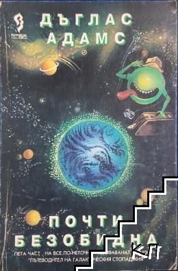 Пътеводител на галактическия стопаджия. Част 5: Почти безобидна