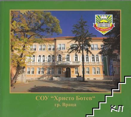 """СОУ """"Христо Ботев"""" - гр. Враца"""