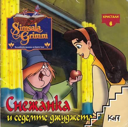 Simsala Grimm: Снежанка и седемте джуджета