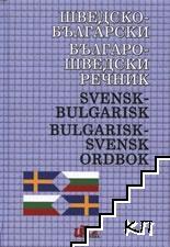 Шведско-български / Българо-шведски речник