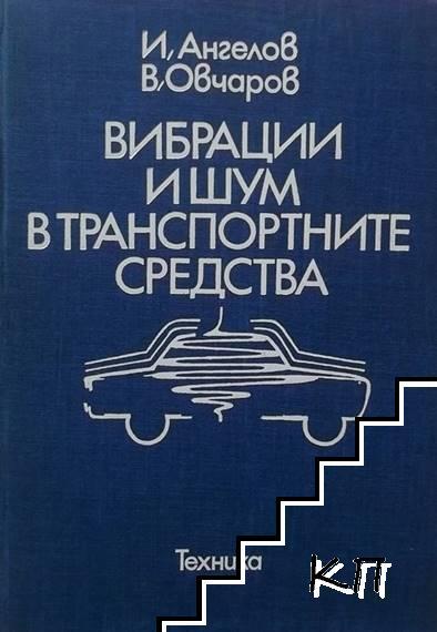 Вибрации и шум в транспортните средства