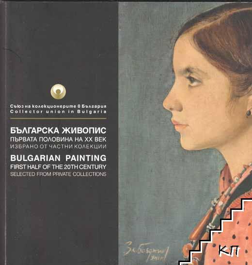 Българска живопис - първата половина на ХХ век