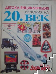 Детска енциклопедия история на 20. век