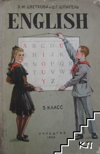 English. Учебник английского языка для 5. класса