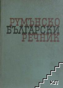 Румънско-български речник / Dicţionar Român Bulgar