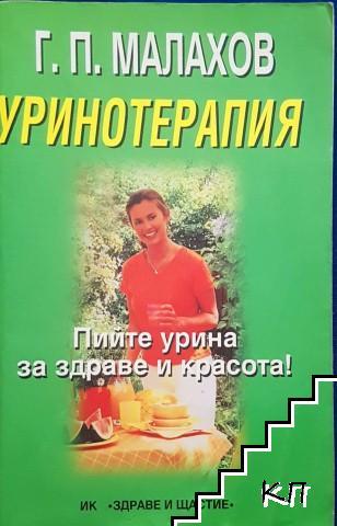 Уринотерапия