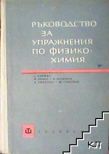 Ръководство за упражнения по физико-химия