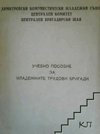 Учебно пособие за младежките трудови бригади