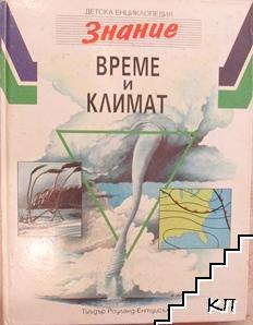 """Детска енциклопедия """"Знание"""". Том 8: Време и климат"""