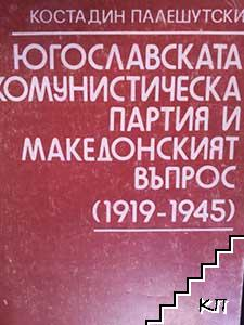 Югославската комунистическа партия и Македонският въпрос 1919-1945