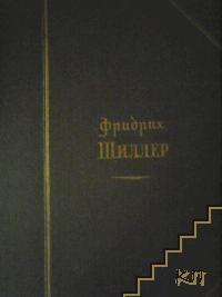 Избранные произведения в двух томах. Том 2: Драмы