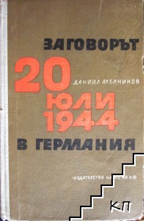 Заговорът от 20 юли 1944 в Германия