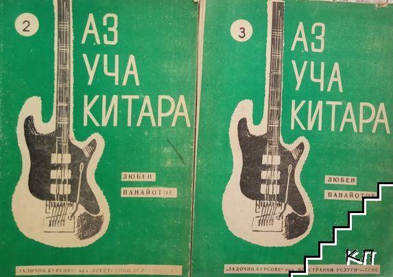 Аз уча китара. Свитък 2-3