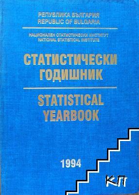 Статистически годишник 1994 / Statistical Yearbook 1994