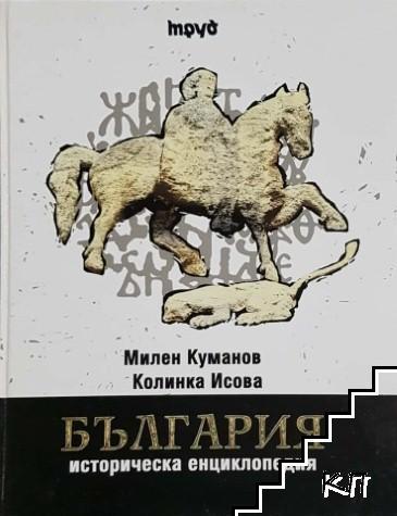 """Историческа енциклопедия """"България"""""""